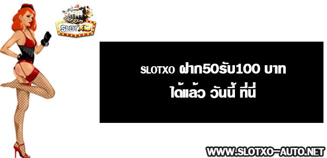 slotxo เล่นฟรี ทดลองเล่นสล็อตออนไลน์ได้แล้ววันนี้ เล่นง่ายได้จริง ฟรีเครดิต 50