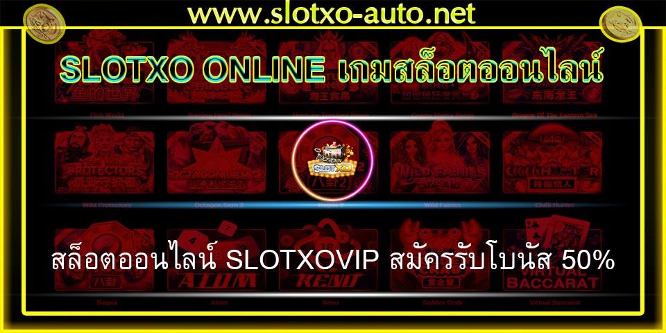 สล็อตออนไลน์ SLOTXOVIP สมัครรับโบนัส 50%