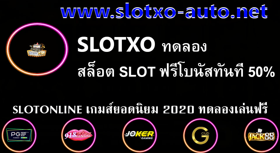 SLOTXO ทดลอง สล็อต SLOT ฟรีโบนัสทันที 50%