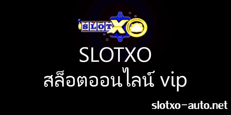 SLOTXO สล็อตออนไลน์ vip