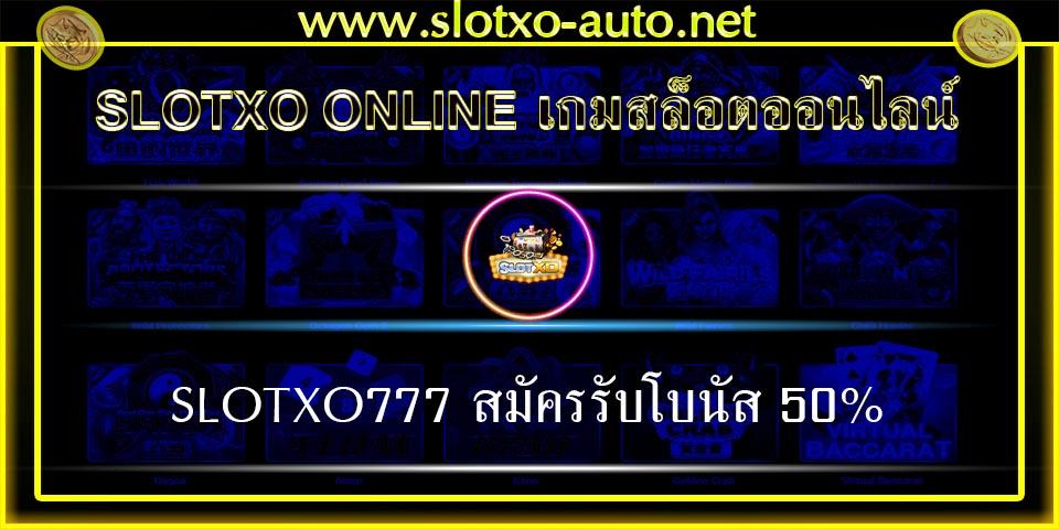 SLOTXO777 สมัครรับโบนัส 50%