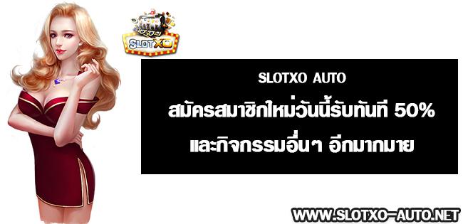 slotxo สล็อตออนไลน์ เล่นง่ายได้จริง มีกิจกรรม ฟรีเครดิต50
