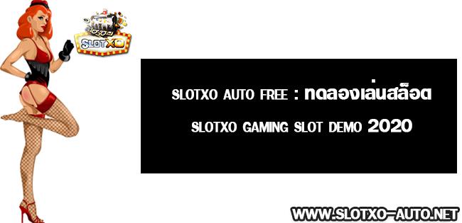 slotxo auto free ทดลองเล่นสล็อต slotxo gaming slot demo 2020