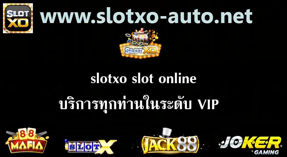 slotxo slot online บริการทุกท่านในระดับ VIP
