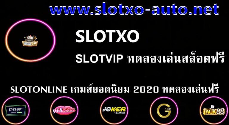 slotxo slotvip เล่นฟรี ทดลองเล่นสล็อต