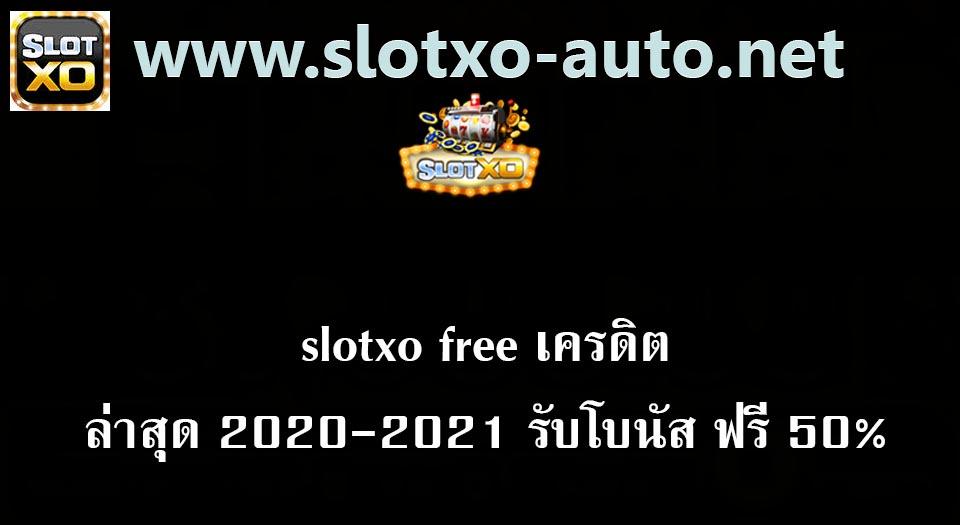 slotxofree เครดิต ล่าสุด2020-2021 รับโบนัสฟรี 50%