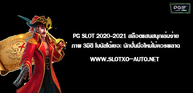 PG SLOT 2020-2021 สล็อตแสนสนุก เล่นง่าย ภาพ 3มิติ โบนัสได้เยอะ นักปั่นมือใหม่ไม่ควรพลาด