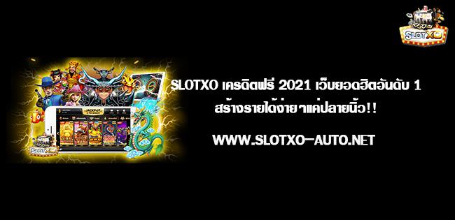 SLOTXO เครดิตฟรี 2021 เว็บยอดฮิตอันดับ 1 สร้างรายได้ง่ายๆแค่ปลายนิ้ว!!