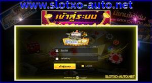 Slotxo แอพพลิเคชั่น สล็อตออนไลน์