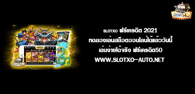 slotxo ฟรีเครดิต 2021 ทดลองเล่นสล็อตออนไลน์ได้แล้ววันนี้ เล่นง่ายได้จริง ฟรีเครดิต50