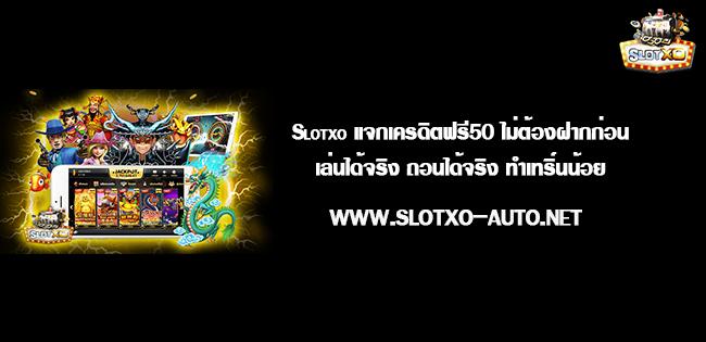 slotxo แจกเครดิตฟรี50 ไม่ต้องฝากก่อน เล่นได้จริง ถอนได้จริง ทำเทริ์นน้อย