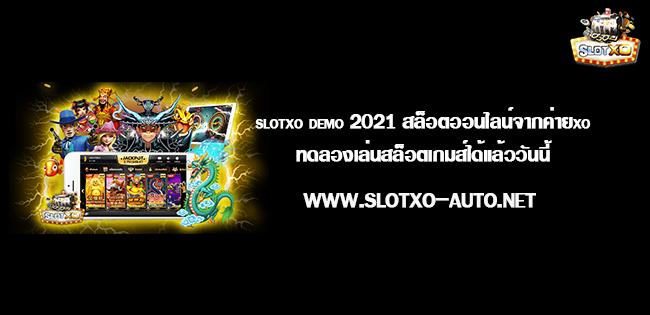 slotxo demo 2021 สล็อตออนไลน์จากค่ายxo ทดลองเล่นสล็อตเกมส์ได้แล้ววันนี้