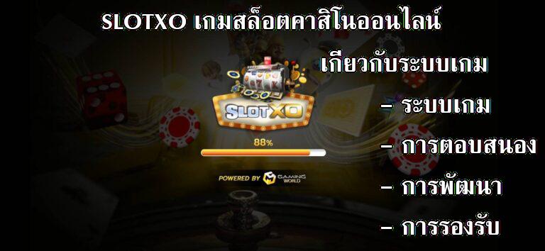ระบบ-คาสิโน Slotxo Games สล็อตยอดนิยมอันดับต้น ๆ