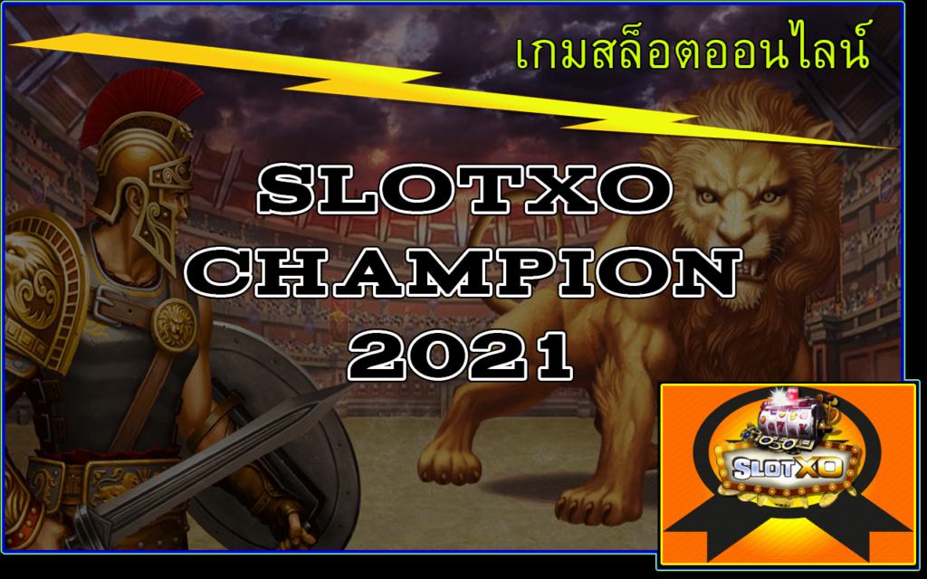 Slotxo Champion 2021