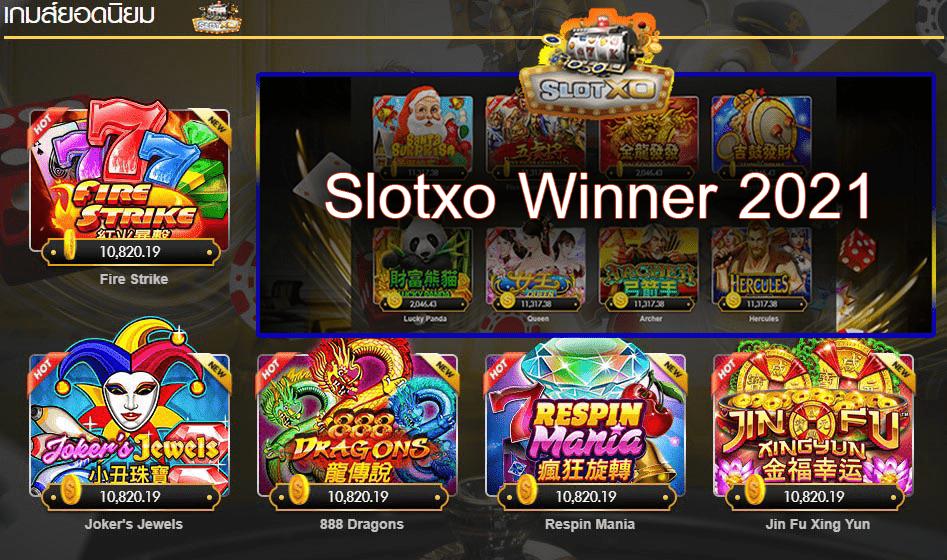 Slotxo winner 2021 เกมสส็อตออนไลน์