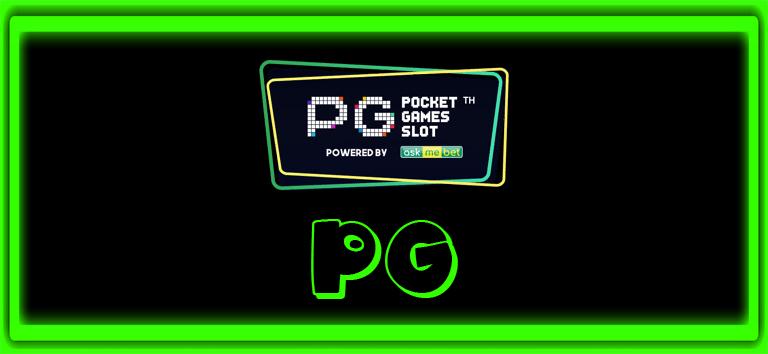 เกมสล็อต PG