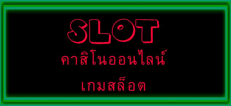 SLOT คาสิโนออนไลน์ เกมสล็อต