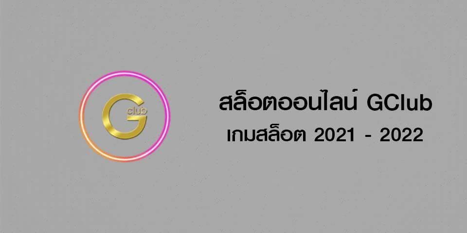 สล็อตออนไลน์ GClub 2021 – 2022