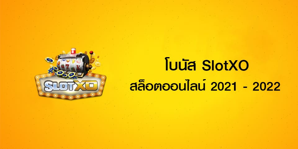 โบนัส SlotXO ใหม่ล่าสุด 2021 – 2022