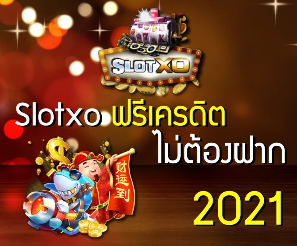 slotxo ฟรีเครดิตไม่ต้องฝาก 2021