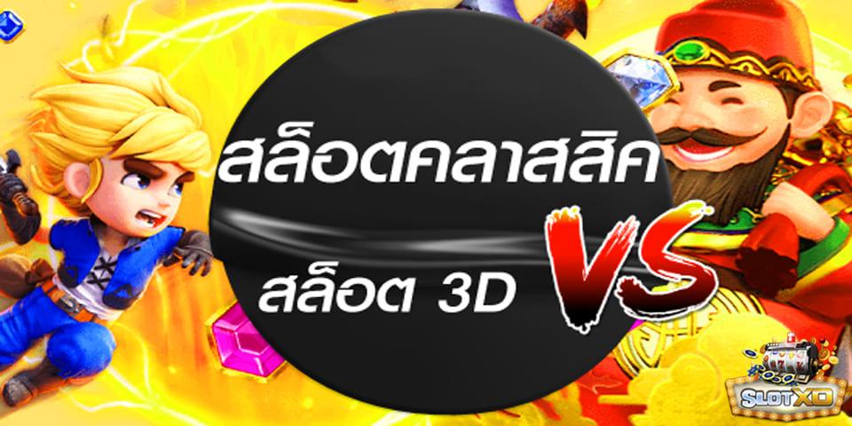 สล็อตคลาสสิค VS สล็อต 3D