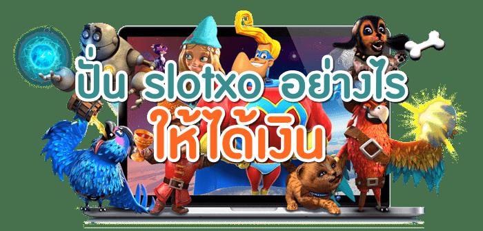 สูตรเล่น SlotXO ปั่นสล็อตอย่างไร