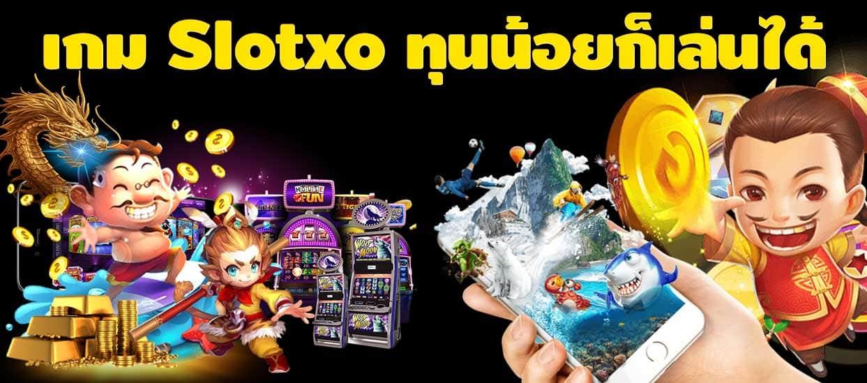 เกม Slotxo ทุนน้อยก็เล่นได้