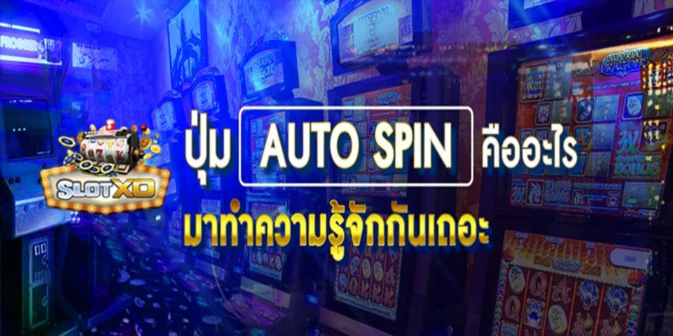 ปุ่ม Auto Spin คืออะไร