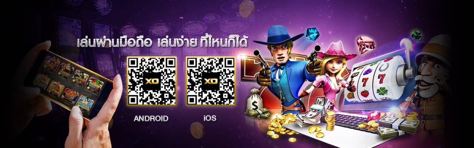 download xo
