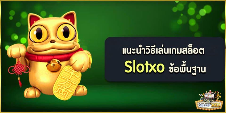 แนะนำวิธีการเล่น SLOTXO